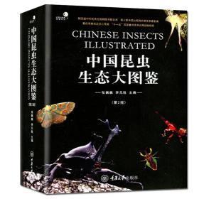 【正版】中国昆虫生态大图鉴(第2版)