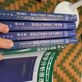 E.M. Stein 分析学四件套(傅立叶分析导论,实分析,复分析,泛函分析)外加数学分析原理rudin