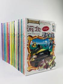 大中华寻宝记 全套27册