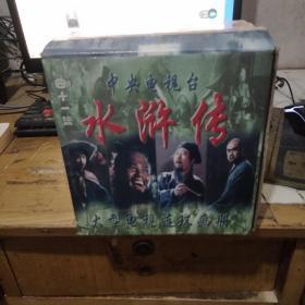 水浒传 四十一集 大型电视连环画册 41本全  带盒装 品好