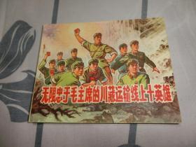 无限忠于毛主席的川藏运输线上十英雄 (文革连环画.缺林题、毛林合影页)