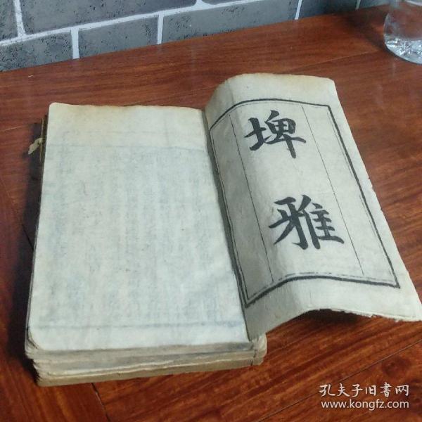 清刊《埤雅》全书20卷,存四册13卷