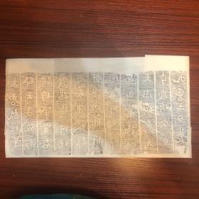 武周时期碑文原拓