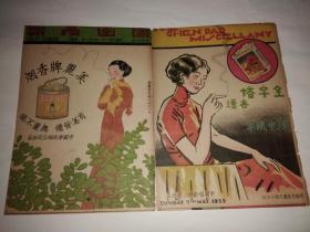 图画晨报(第46期,缺下半张)