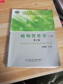 全国高等农业院校教材:植物营养学(上册)(第2版)