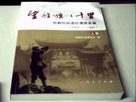 望旌旗以千里:昆明抗战遗址遗迹全录(1931-1945)上卷