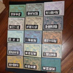 中国历史研究资料丛书15本合售 品相好!