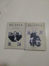京剧二百年史话(上下)