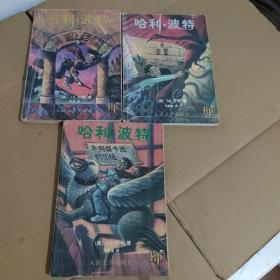 哈利·波特与密室和哈利波特阿兹卡班的囚徒,哈利波特与魔法石,三本合售都是2000年一版一印!3本1版1印