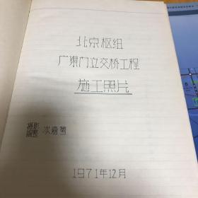 文革时期北京重点枢纽工程 广渠门立交桥 全套原版老照片 均按工程进度实景拍摄 有目录 正本原稿