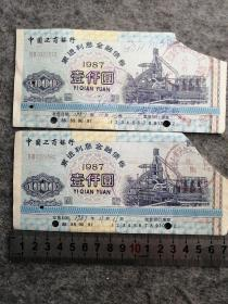 票证:1987年【中国工商银行累进利息金融债券】1000元(工行黄冈县支行)