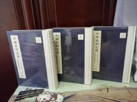 中国水利史典:太湖及东南卷一(1)+太湖及东南卷二(2)+太湖及东南卷三(3) 全新未开封  全3册合售