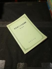 历史对于人生的利弊,1998年1版1印,4000册,品好