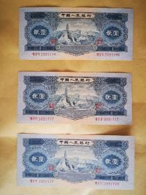 第二套人民币(贰圆)宝塔山三连号