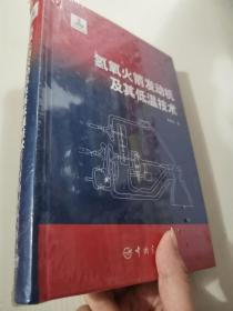 正版塑封 氢氧火箭发动机及其低温技术 朱森元 中国宇航出版社9787515910642