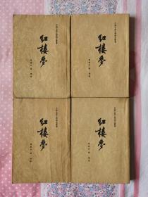 红楼梦 曹雪芹 人民文学出版社 1964年2月北京8印 程十发插图