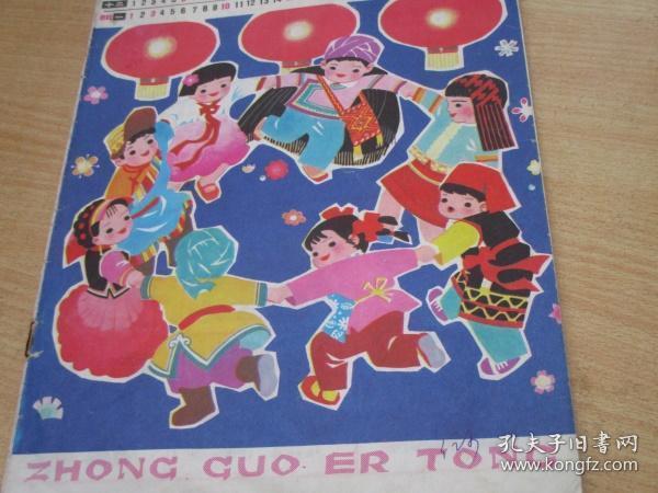 中国好儿童1981、12