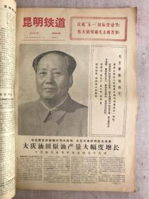 昆明铁道报 1974年