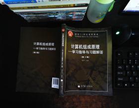 计算机组成原理:学习指导与习题解答(第2版)