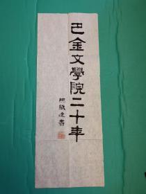 马识途书法(附巴金照片4张)