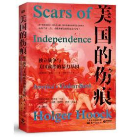 美国的伤痕:独立战争与美国政治的暴力基因