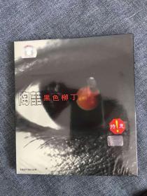 CD 陶喆 黑色柳丁 全新未拆  美卡正版