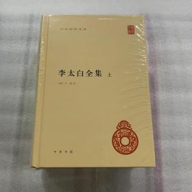 李太白全集(精)全两册--中华国学文库 上下册 出厂状态 原封未开  非偏远包邮