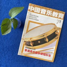 中国音乐教育2003年第7期