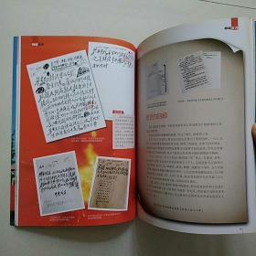 烟台抗战、解放战争历史专刊:《紫光阁》烟台增刊 —— 有大量黑白、彩色图片,净重480克