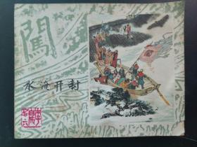 连环画小人书,水淹开封,李自成最大缺本,26上海人民美术出版社 (有实物图+如实描述,往下拉查看)