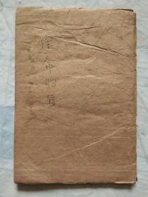 【周易/易学书籍】性命圭旨手抄本(★--书架3)