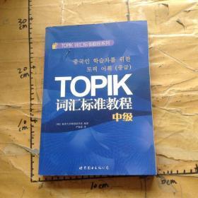 TOPIK词汇标准教程.中级