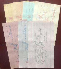清末 民国 杏坪氏 竹石笺 四种图案 花笺七张 木版水印老信笺纸