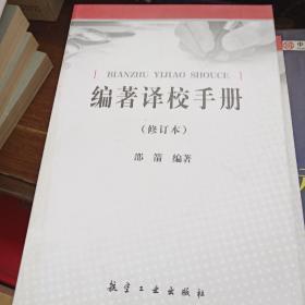 编著译校手册(修订本)