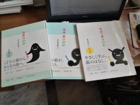 【日文原版,儿童牙齿保护】 妈妈牙齿很好  (3本合售) 【儿童口腔,儿童牙科】