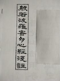 般若波罗蜜多心经浅注 印光法师鉴定 正心缘结缘佛教用品法宝书籍 A4纸打印本