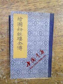 绘图粉妆楼全传(六卷六册一函)