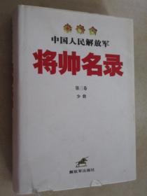 中国人民解放军将帅名录(第3卷)   硬精装  书衣八五品