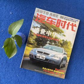 汽车时代2002年第9期总第21期