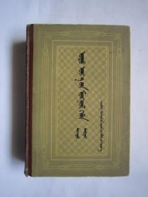 现代蒙古语(上册)一版一印(精装本)蒙文版