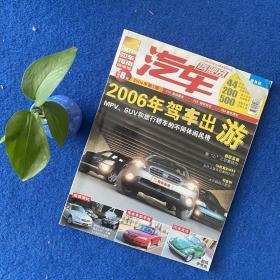 汽车2006年第1期