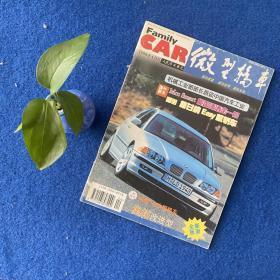 微型轿车1998年4月号