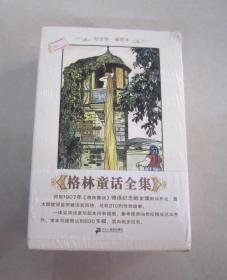 格林童话全集:纪念版·插图本(全三册)、未拆封、带书函