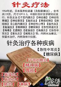 1954年初,日本坂井松梁著《灸点新疗法》,全书共119页,中国针灸针灸学研究社发行。