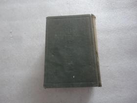 中国植物图鉴(布面精装)【078】