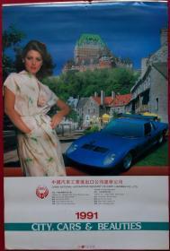 原版挂历摄影艺术 1991年美女名车7全