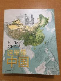这里是中国 扉页一点褶皱 如图