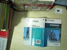 11-050职业技能鉴定指导书·职业标准试题库:变电站值班员(第2版)