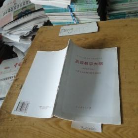 英语教学大纲,试用修订版