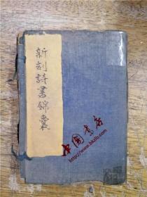新刻诗书锦囊(两卷一册一函)